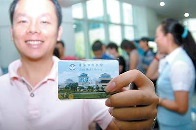 珠海市图书馆新馆正式开馆