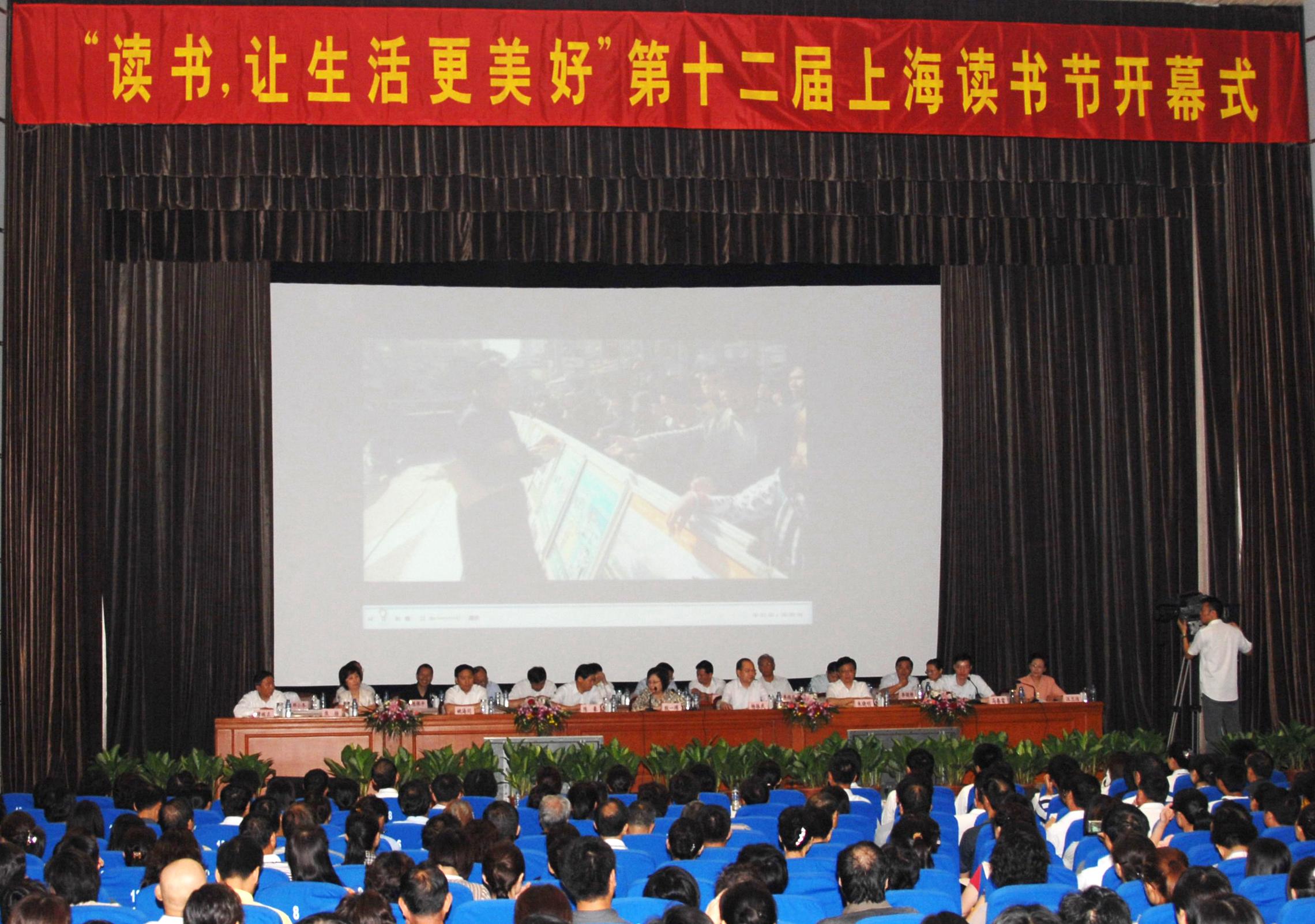 第十二届上海读书节在上图隆重拉开帷幕