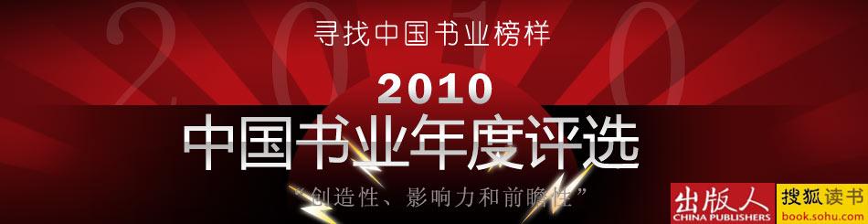 中国书业评选