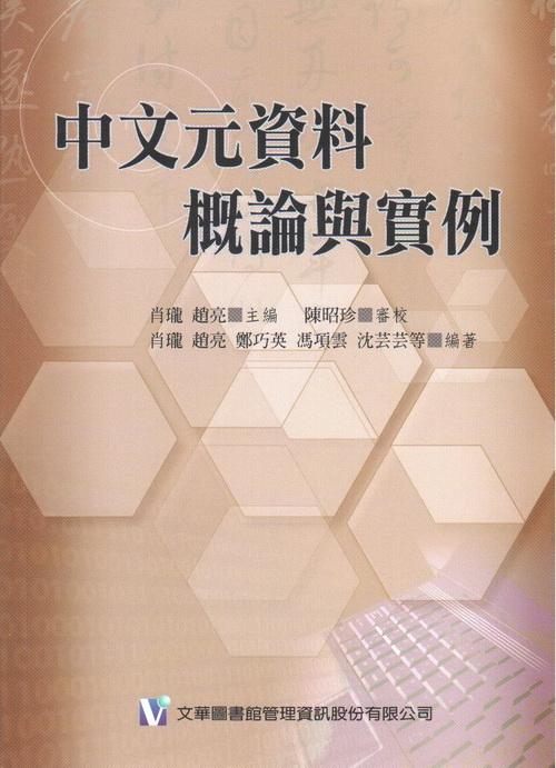 《中文元资料概论与实例》一书繁体字版出版
