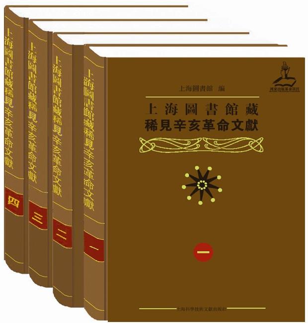 《上海图书馆藏稀见辛亥革命文献》书影