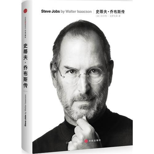 史蒂夫·乔布斯传(乔布斯留给世人最后的礼物:唯一授权传记简体中文版 10月24日全球同步上市。永远的乔布斯!)